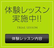 体験レッスン 実施中!!