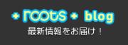 root blog 最新情報をお届け!