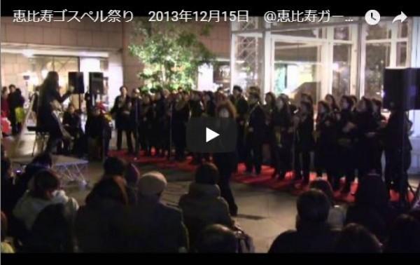 2013年12月15日 恵比寿ゴスペル祭り
