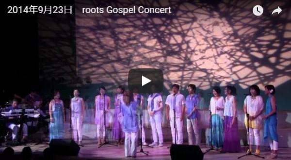 roots Gospel Concert 2014 @スクエア荏原 ひらつかホール ダイジェストムービー