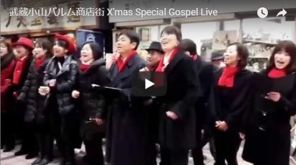 武蔵小山パルム商店街 X'mas Special Gospel Live 12月20日