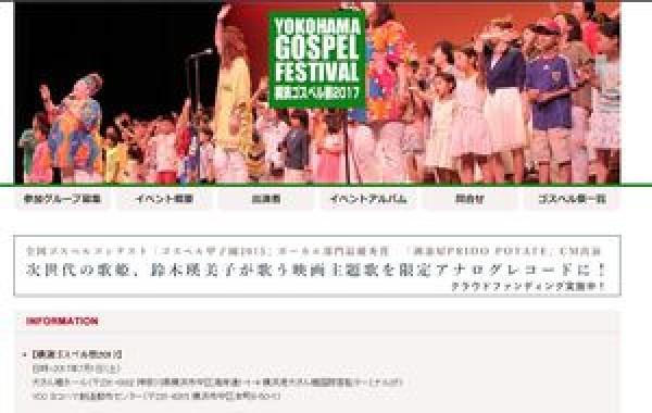 【横浜ゴスペル祭 7月1日 参加します!】