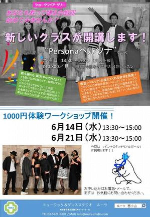 Personaクラス 体験ワークショップ開催! 6月14日、21日