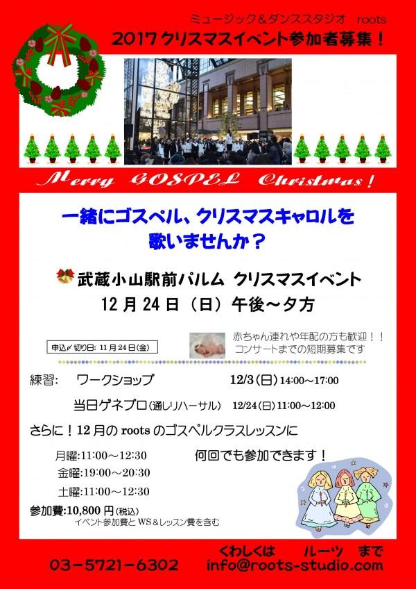 12月24日 武蔵小山パルムイベントに参加しよう!
