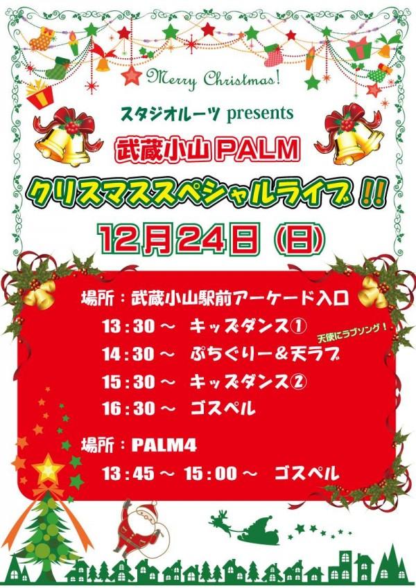 【武蔵小山PALMクリスマススペシャルライブ!12月24日】