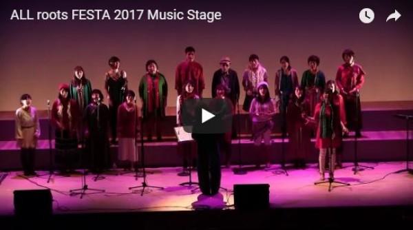 ALL roots FESTA 2017 Music Stage ダイジェストムービー!
