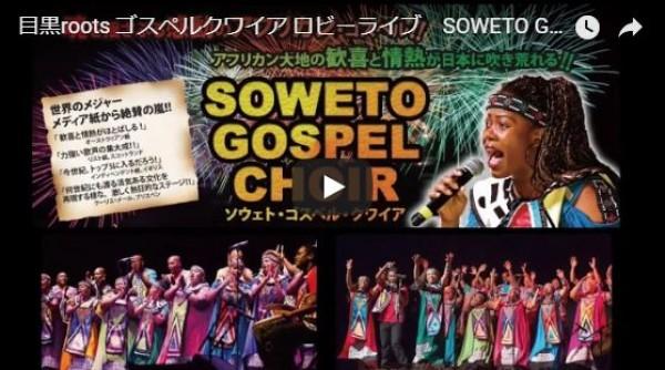目黒roots ゴスペルクワイア ロビーライブ SOWETO GOSPEL CHOIR 来日!
