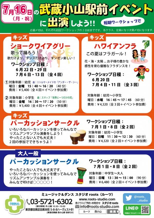 パーカッションで7/16武蔵小山駅前イベントに出演しよう!