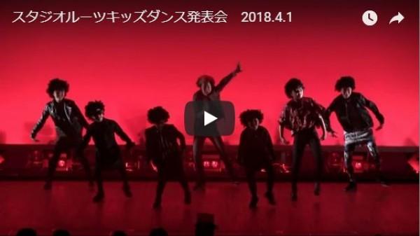 【キッズダンス単独発表会2018 ダイジェストムービー】