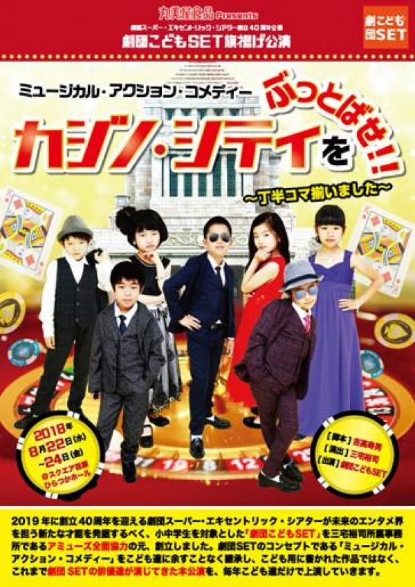 「劇団こどもSET」にrootsメンバーが出演!8月22日~