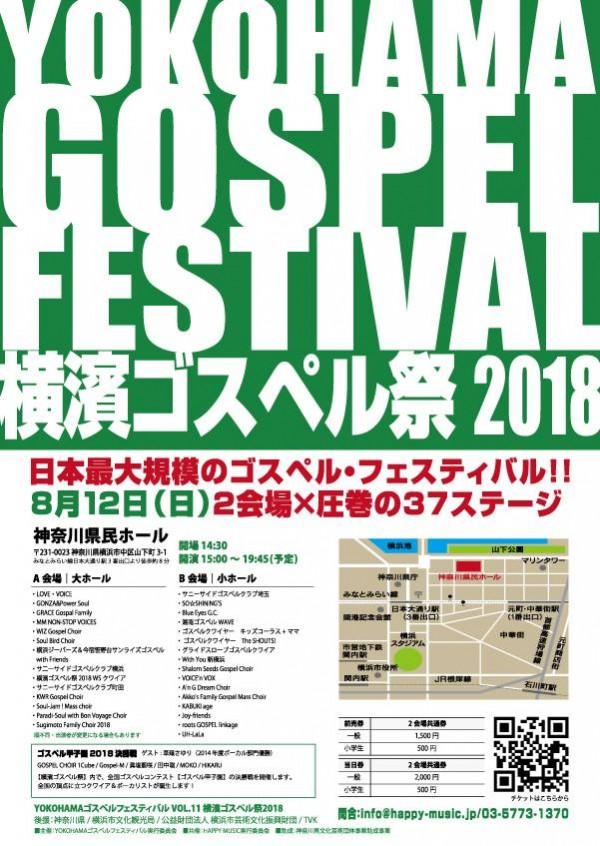 8月12日(日)横濱ゴスペル祭2018 参加します! 神奈川県民ホール