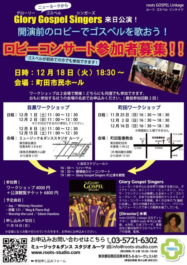 【GloryGospelSingers ロビーコンサート参加者募集!】@町田市民ホール