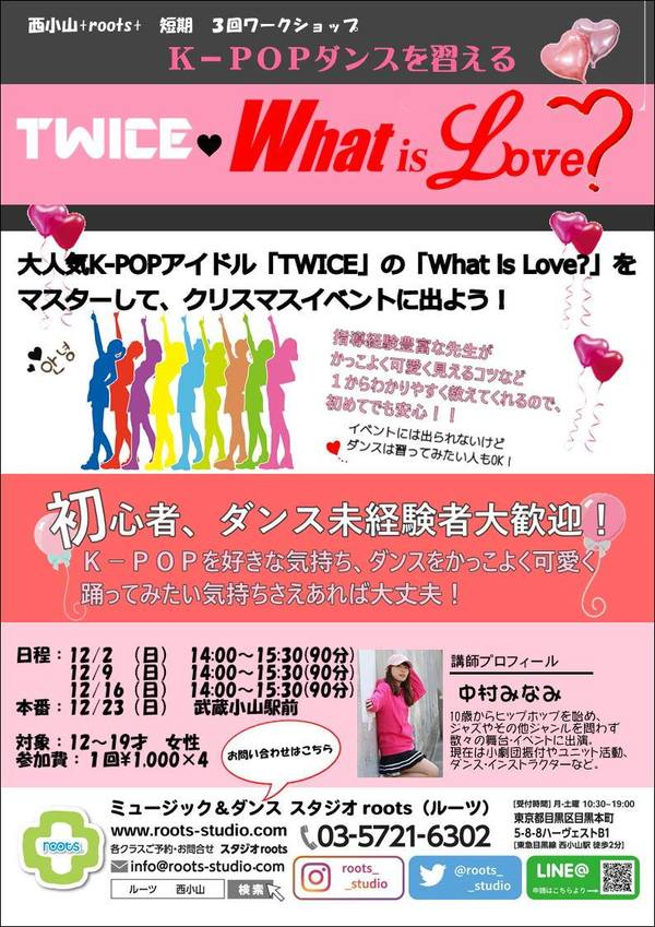 【TWICEの What is Love? を踊ろう!~クリスマスイベント出演】