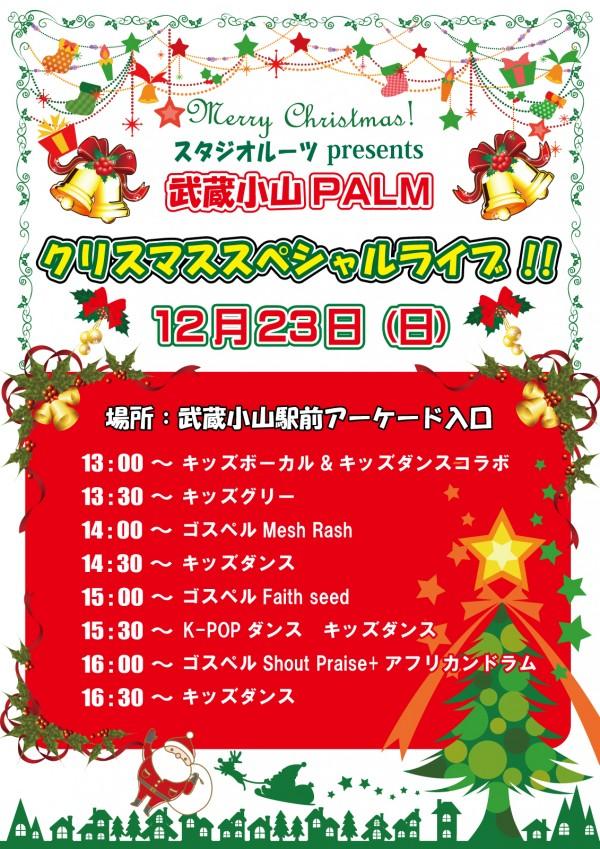 武蔵小山PALMクリスマススペシャルライブ!!