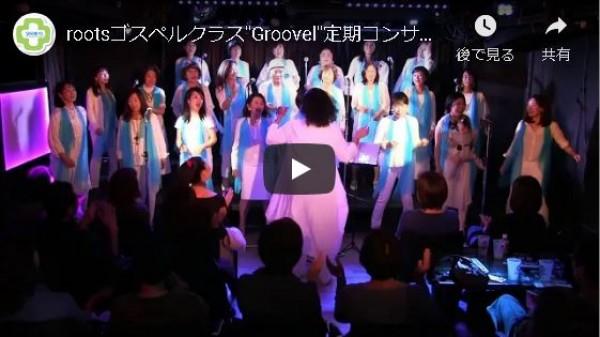 """ゴスペルクラス""""Groovel""""定期コンサート""""Gift"""""""