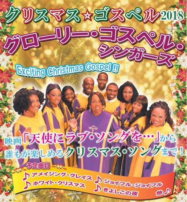 Glory Gospel Singers公演にてロビーコンサート!@町田市民ホール