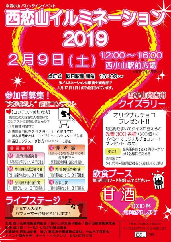 【西恋山イルミネーション2019 西小山駅前広場にてライブ出演!2月9日】