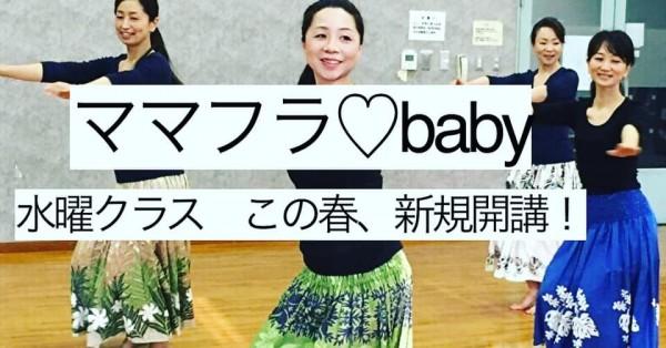 【新クラス】ママフラ♡baby~3月に体験会開催~