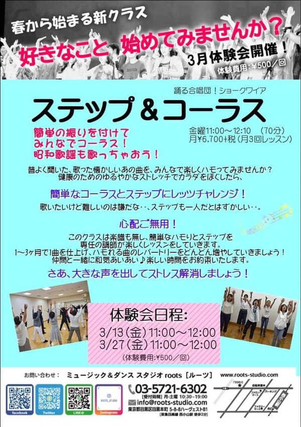【新クラス】ステップ&コーラス 3月に体験レッスン開催!