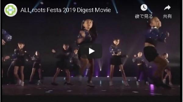 """ALL roots FESTA 2019"" ダイジェストムービー"