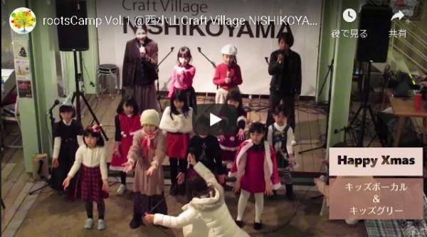 rootsCamp Vol.1 @西小山Craft Village NISHIKOYAMA