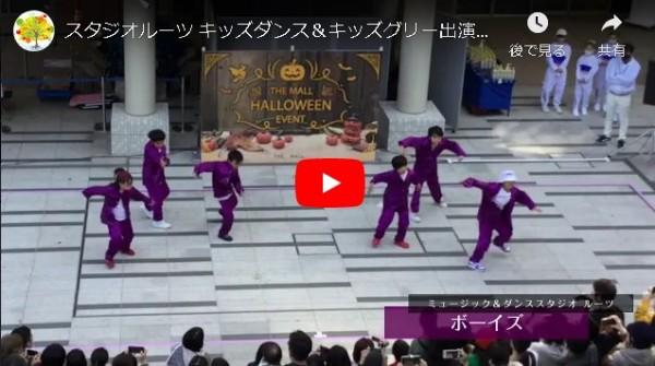 スタジオルーツ キッズダンス&キッズグリー出演 @武蔵小山ザ・モール 2020年11月1日
